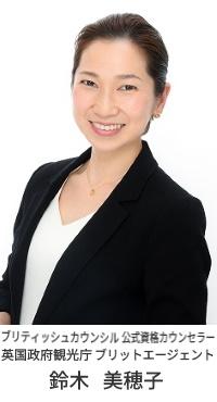 Mihoko Suzuki