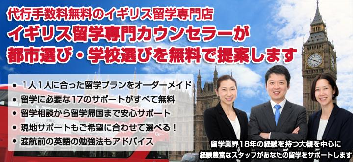代行手数料無料のイギリス留学専門店イギリス留学専門カウンセラーが都市選び・学校選びを無料で提案します