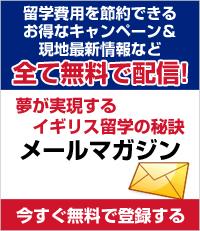 http://www.uk-ryugaku.jp/mailmagazine/