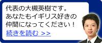 http://www.uk-ryugaku.jp/profile/