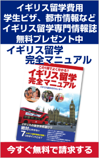 http://www.uk-ryugaku.jp/seikyu/