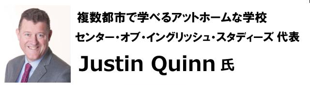 Justin Quinn氏推薦