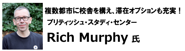 Rich Murphy氏推薦