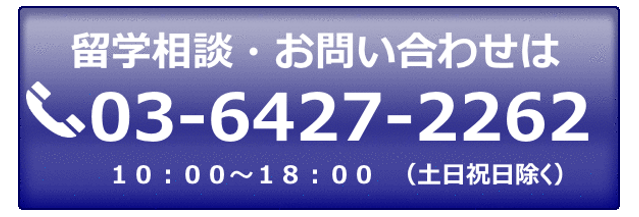 留学相談・お問い合わせは03-6427-2262 受付時間10:00~18:00 土日祝を除く