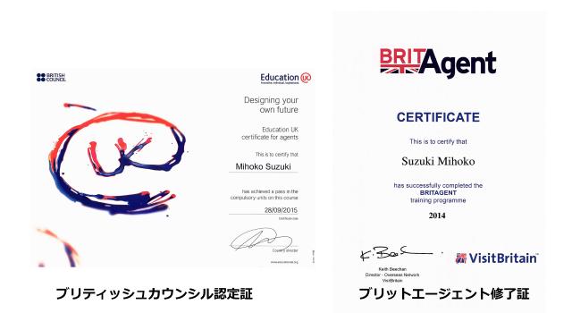 ブリティッシュカウンシル公式資格と英国政府観光庁ブリットエージェント