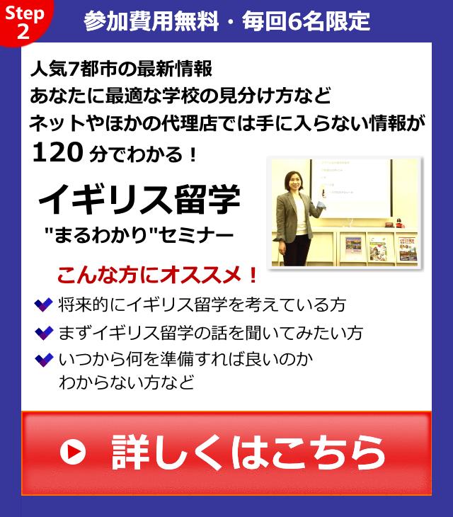 Step2留学の情報収集はこのセミナーから