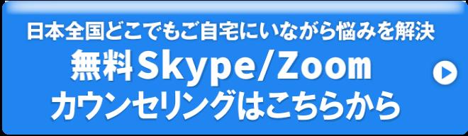日本全国どこでもご自宅にいながら悩みを解決 無料スカイプ/Zoomカウンセリングはこちらから