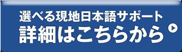 選べる現地日本語サポート 詳細はこちらから