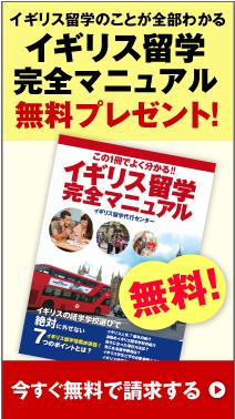 イギリス留学のことが全部わかるイギリス留学完全マニュアル、無料プレゼント