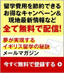https://www.uk-ryugaku.jp/mailmagazine/