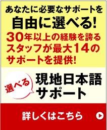 https://www.uk-ryugaku.jp/lonsupport/