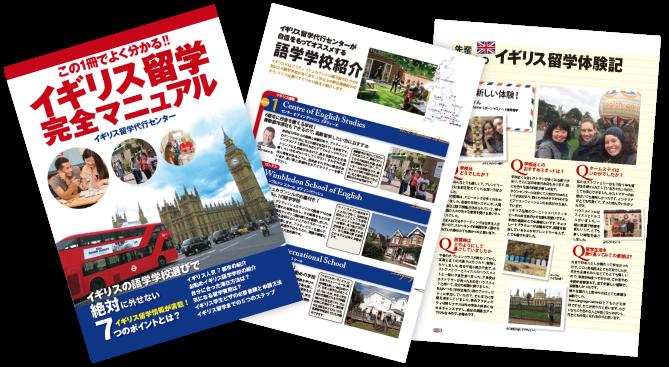 イギリス留学完全マニュアル資料