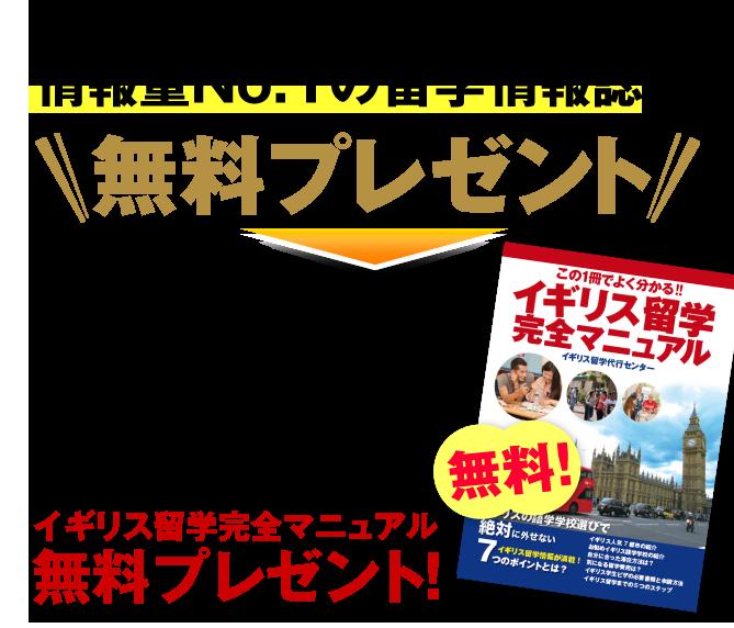 まずは留学に必要な情報を収集!情報量No.1の留学情報誌、イギリス留学完全マニュアルを無料プレゼント!
