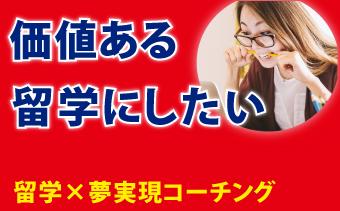 留学×夢実現コーチング