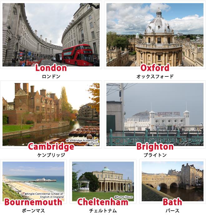 都市写真・ロンドン・オックスフォード・ブライトン