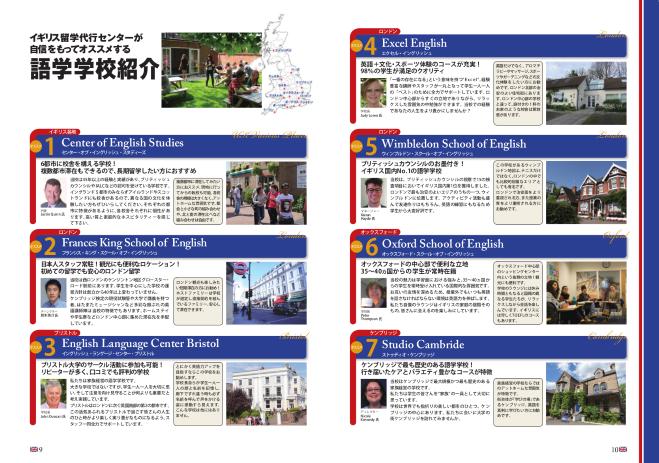 マニュアル学校選びのポイントページ