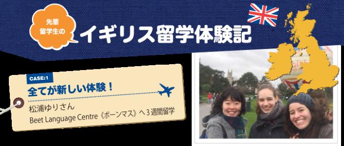 イギリス留学体験記 CASE1:全てが新しい体験!松浦ゆりさんBeet Language Centre《ボーンマス》へ3週間留学