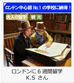 K.Sさん