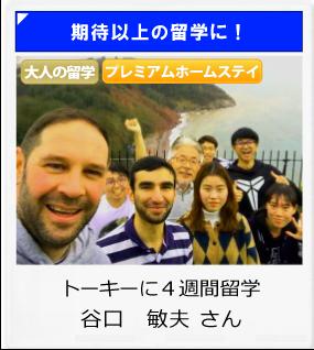 toshio_taniguchiさん